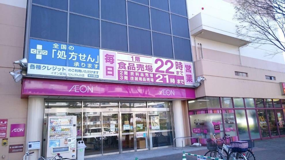 スーパー イオン せんげん台店 埼玉県越谷市千間台西3丁目2-12