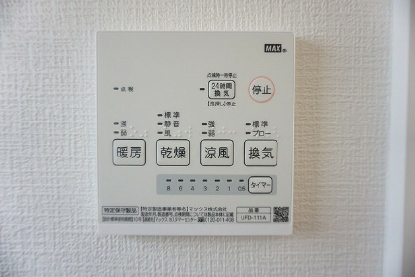 防犯設備 同仕様写真。浴室暖房乾燥機には、暖房、乾燥、涼風、換気の4つの機能が付いています。タイマー付きです。