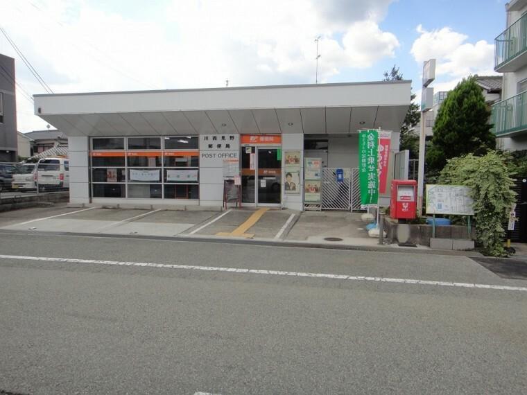 郵便局 【郵便局】川西見野郵便局まで730m