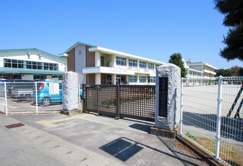 小学校 西原小学校まで徒歩8分(約640m)。「自ら学び 心豊かに たくましく生きる子ども」を教育目標としています。