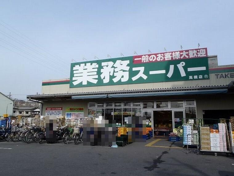 スーパー 業務スーパー TAKENOKO 高槻店