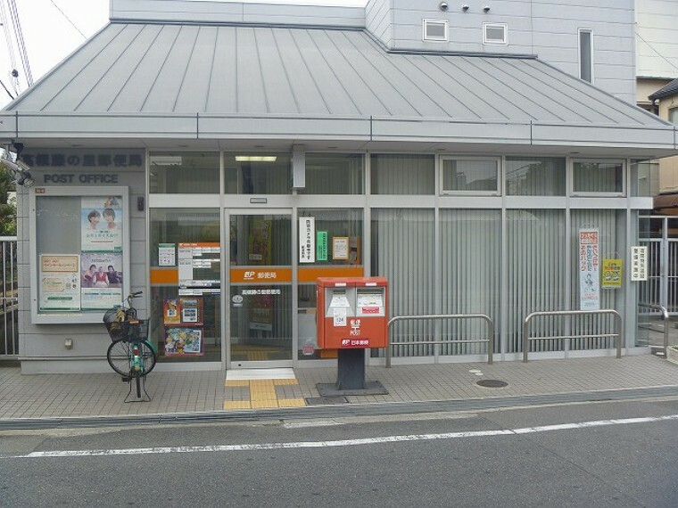 郵便局 高槻藤の里郵便局