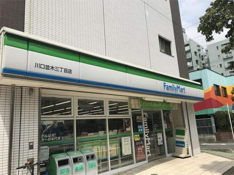 コンビニ ファミリーマート 川口並木3丁目店