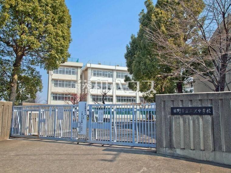 中学校 日野市立三沢中学校