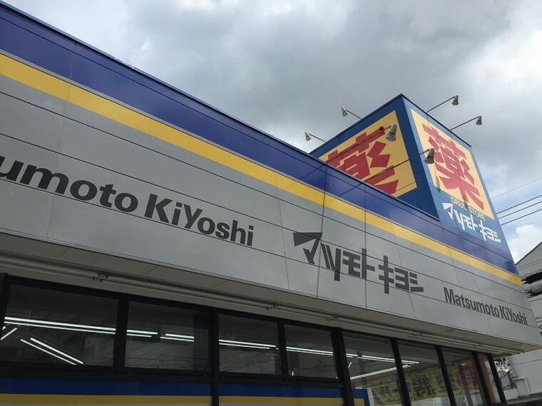 ドラッグストア 【ドラッグストア】マツモト キヨシ 蒲田駅西口店まで366m