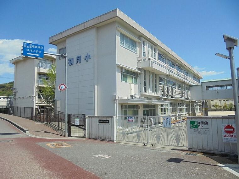 小学校 【小学校】初月小学校まで942m