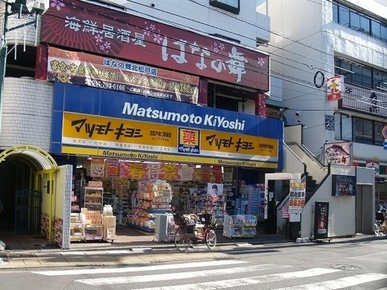ドラッグストア マツモトキヨシ北松戸東口駅前店 徒歩約21分