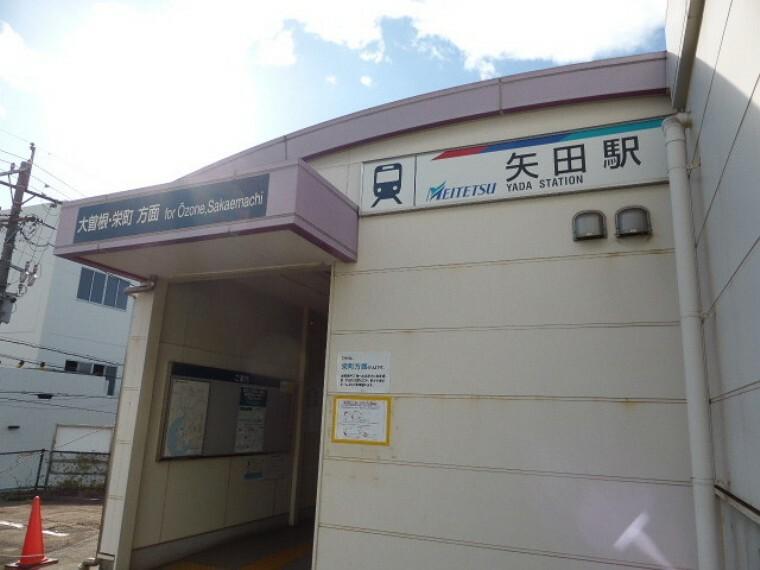 名鉄瀬戸線「矢田」駅 徒歩13分