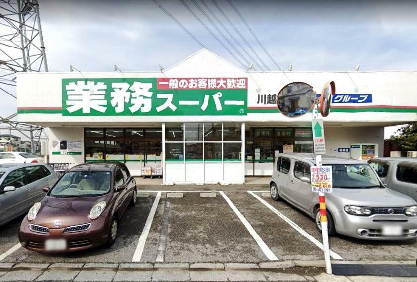スーパー 業務スーパー川越広栄店