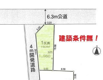 土地図面 建築条件ございませんので、お好みのハウスメーカー・工務店で理想のマイホームを建てられます!