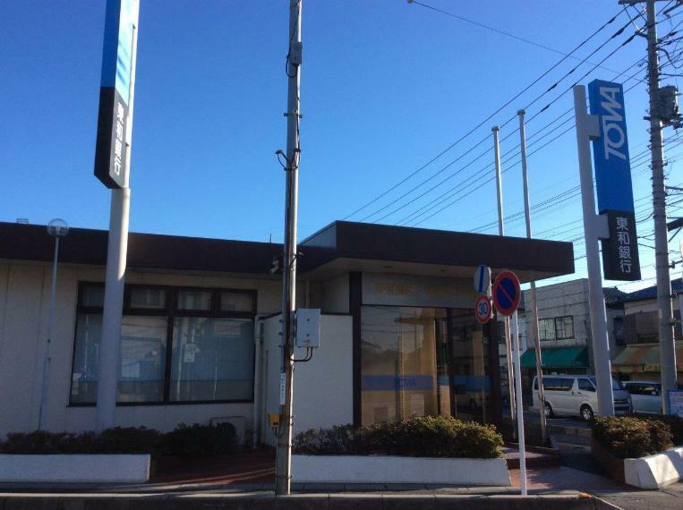 銀行 株式会社東和銀行 新栄町支店 埼玉県草加市長栄4丁目32-1