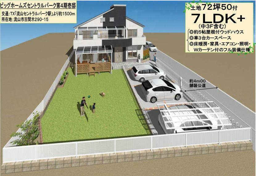 完成予想図(外観) 土地72坪50付シャンデリアのある大型7LDK(約13帖中3F含む)