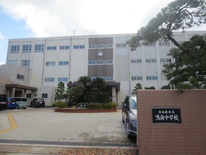 中学校 鳴海中学校