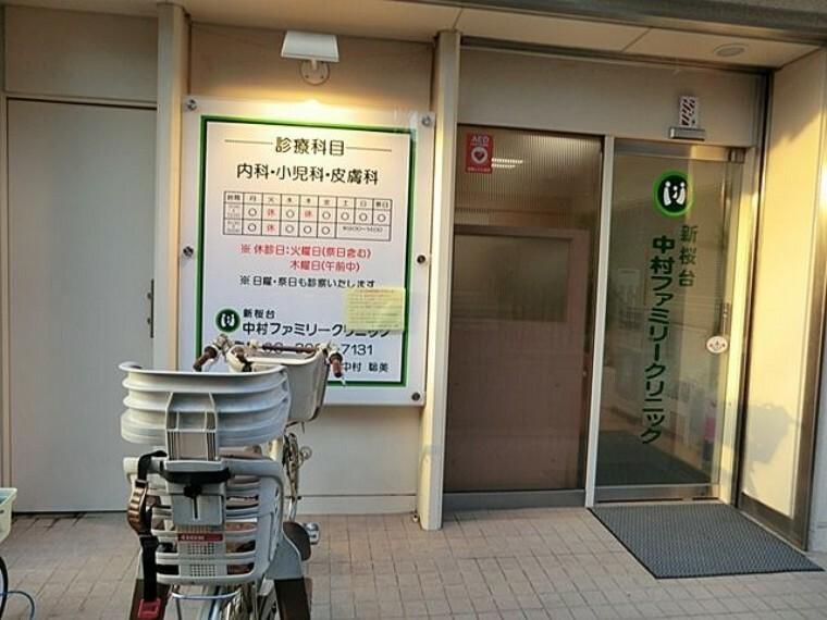 病院 新桜台中村ファミリークリニック 徒歩10分。