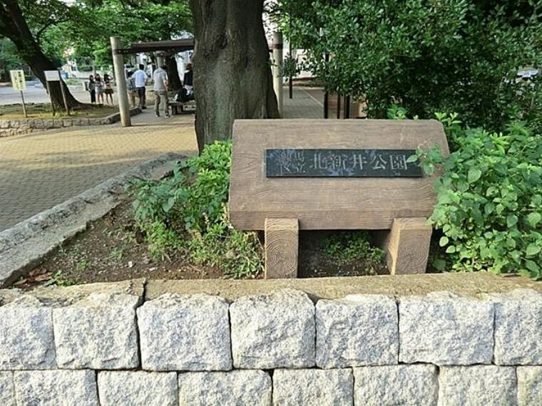 公園 北新井公園 徒歩16分。