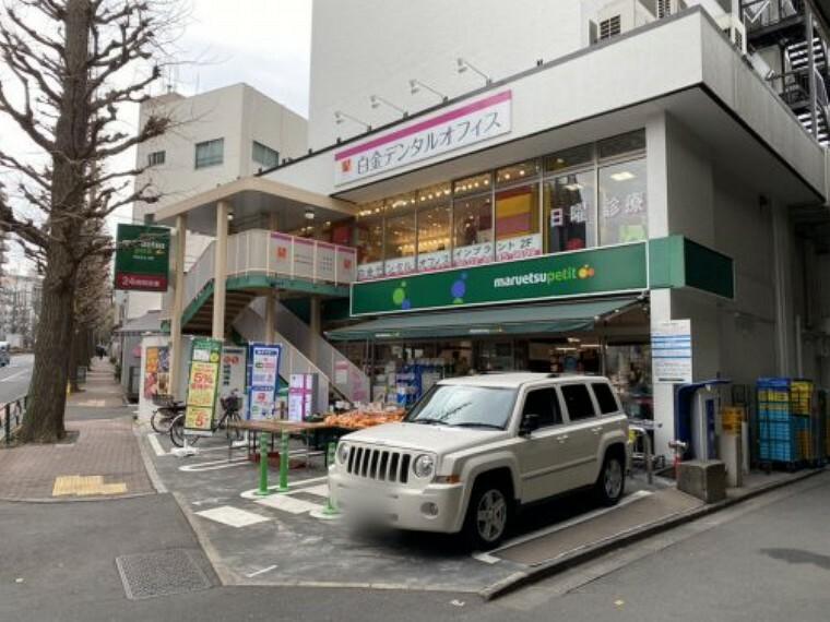 スーパー 【スーパー】マルエツプチ 白金台プラチナ通り店まで378m