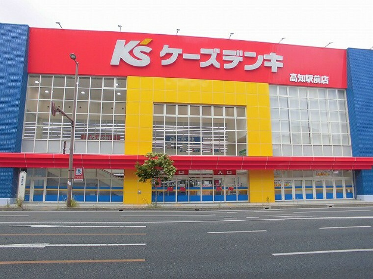 【家電製品】ケーズデンキ 高知駅前店まで273m