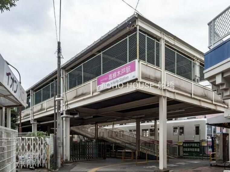 新京成線「高根木戸」駅