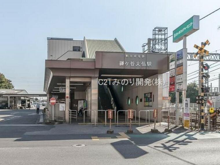 鎌ヶ谷大仏駅(新京成線) 徒歩約4分
