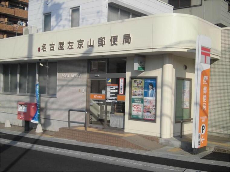 郵便局 名古屋左京山郵便局