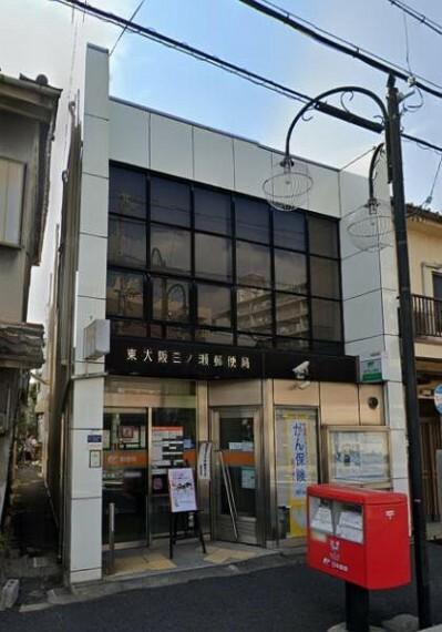 郵便局 東大阪三ノ瀬郵便局