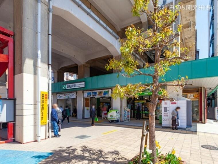 武蔵野線「新松戸」駅