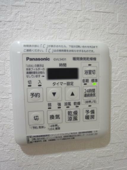 浴室 浴室乾燥機付き(リモコン)