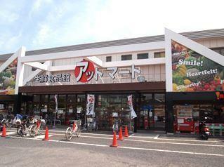 スーパー 生鮮食品館アットマート 草加店 埼玉県草加市青柳7丁目21-10