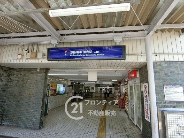 京阪本線「萱島駅」まで徒歩約7分(約560m)