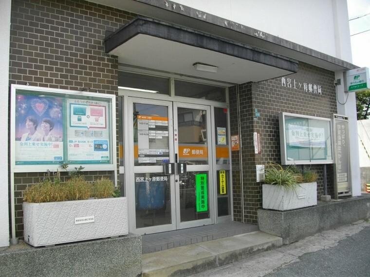 郵便局 【郵便局】西宮上ケ原郵便局まで656m