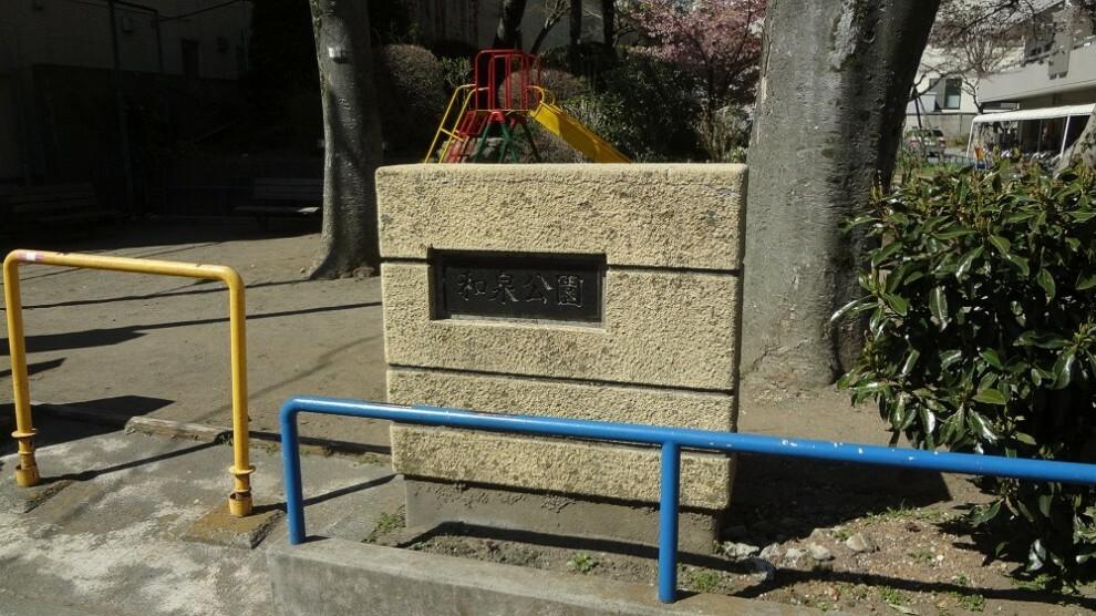 公園 【公園】和泉公園」まで238m