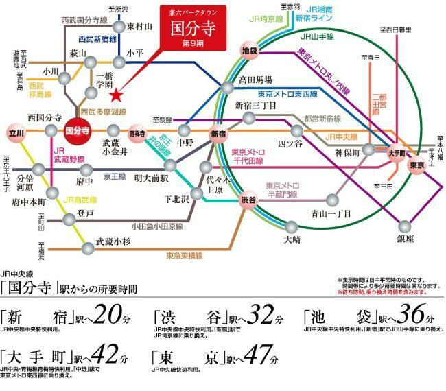【路線図】 JR中央線「国分寺」駅から「新宿」駅へは最短で20分、通勤時でも34分でアクセスできます。都心への通勤・通学・お出かけもスムーズです。