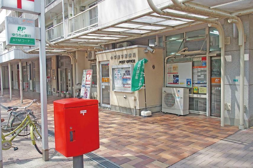 郵便局 【小平喜平郵便局】