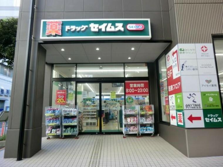 ドラッグストア ドラッグセイムス横浜磯子店550m