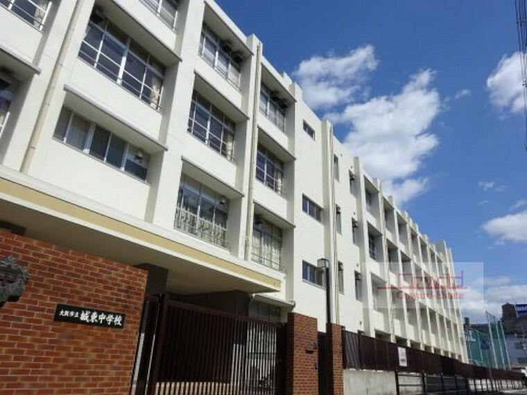 中学校 【中学校】大阪市立城東中学校まで180m