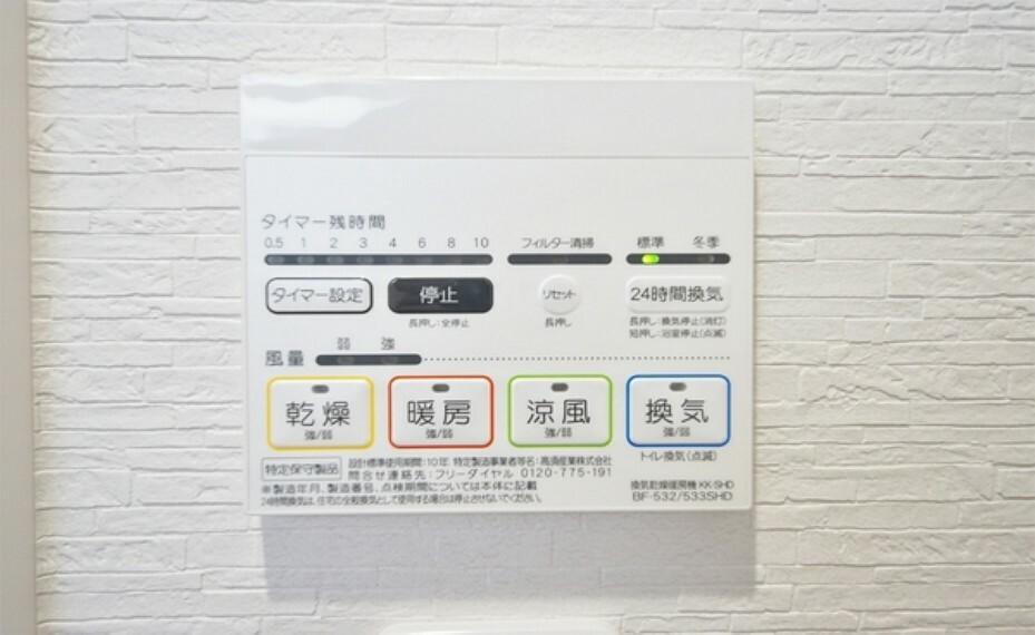 浴室 雨の日でも、乾燥機で洗濯物ができるのは助かります。また、冬の朝、シャワーを浴びる際に、暖房で暖めておけるのも大きなポイントです。
