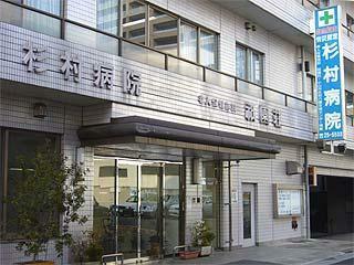 病院 博愛会杉村病院