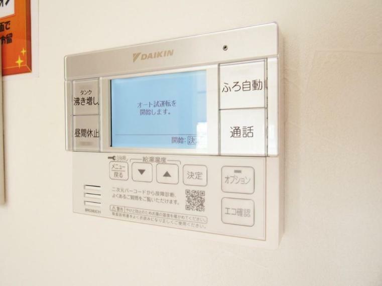 発電・温水設備 追い焚き機能付き! 生活時間の違う家族には便利です。