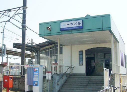 一本松駅(1600m)