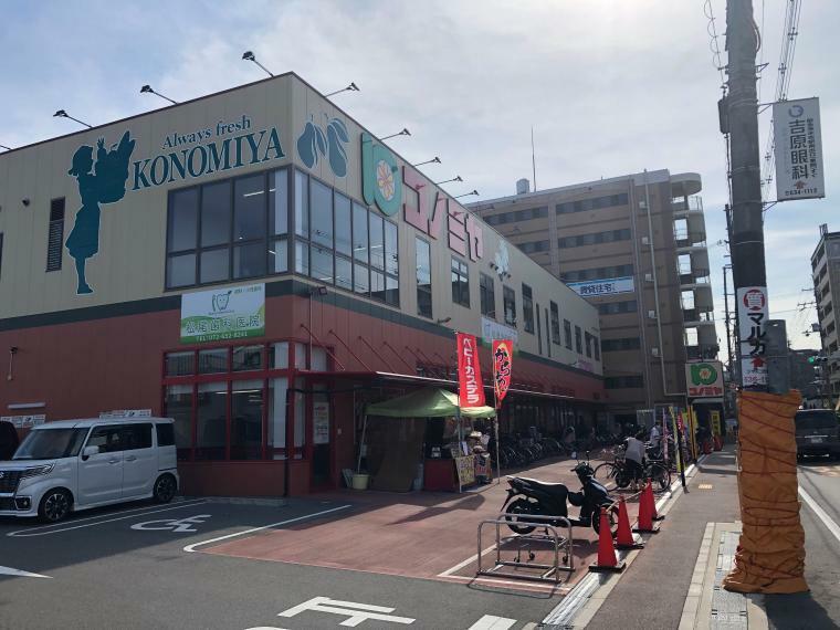 スーパー コノミヤ 茨木店■毎日の買い物に欠かせないスーパーコノミヤは、9時から21時まで営業。お仕事の帰りに寄っても便利です。