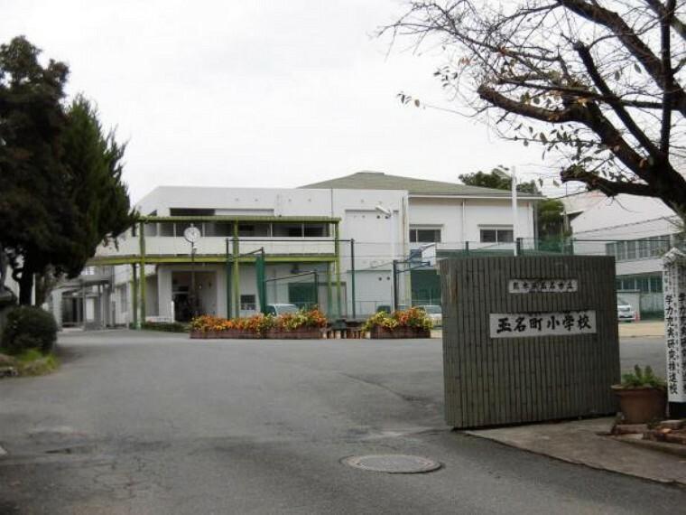 小学校 玉名町小学校まで850m。休み時間の校庭には、元気に遊ぶ子供たちの笑顔で溢れています。