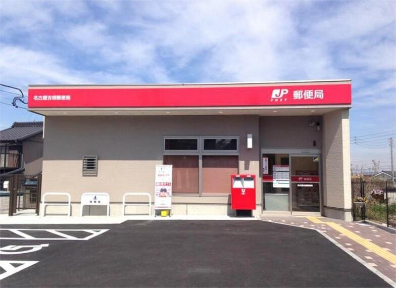 郵便局 名古屋吉根郵便局