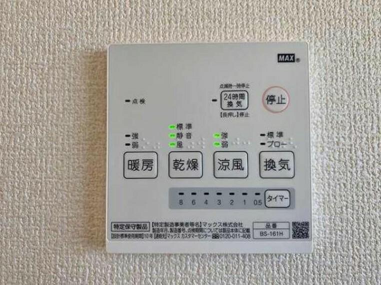 4つの機能を備えた浴室乾燥暖房機を採用!年中快適なバスタイムをお過ごしいただける嬉しい設備です!