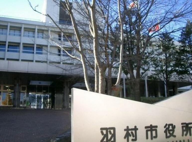 役所 【市役所・区役所】羽村市役所まで1735m