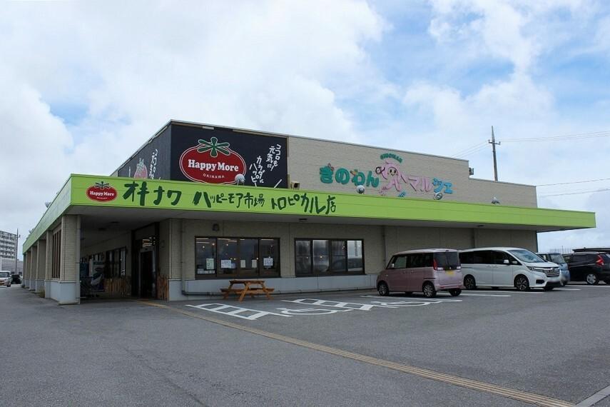 スーパー オキナワ ハッピーモア市場 トロピカル店(ぎのわんゆいマルシェ)