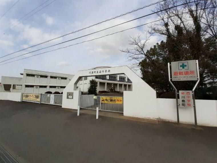 中学校 【中学校】川島町立 西中学校まで1091m