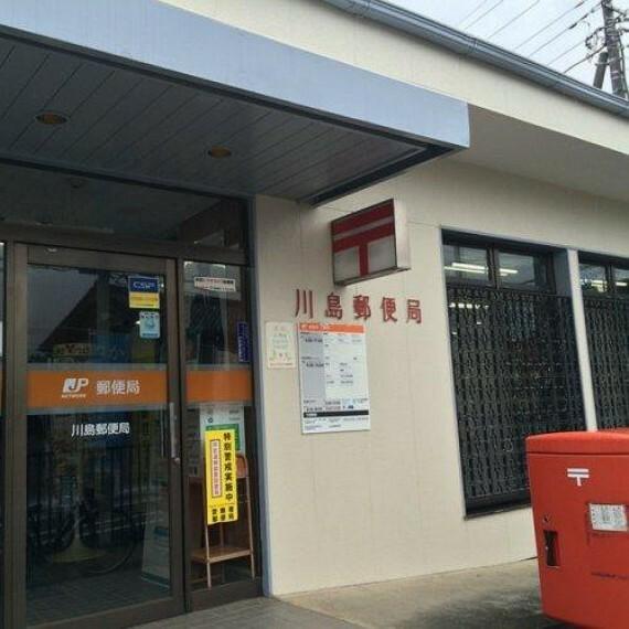 郵便局 【郵便局】川島郵便局まで981m