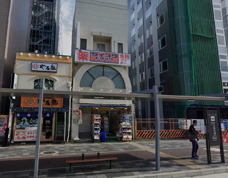 ドラッグストア ダイコクドラッグ京都駅八条口店