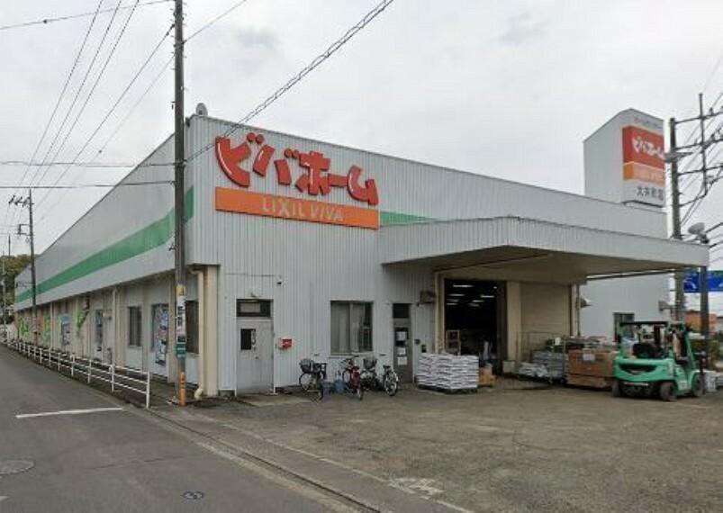 (ビバホーム 大井町店)ビバホーム 大井町店