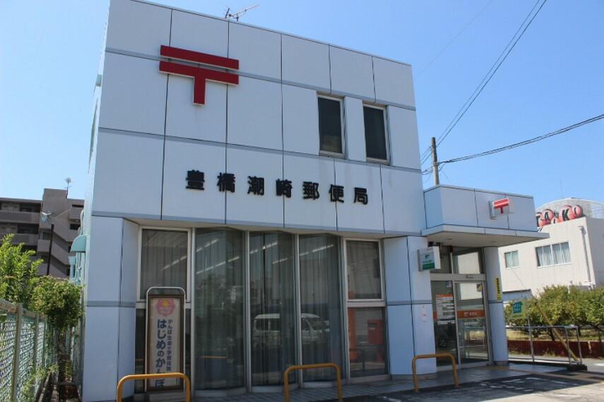 郵便局 豊橋潮崎郵便局
